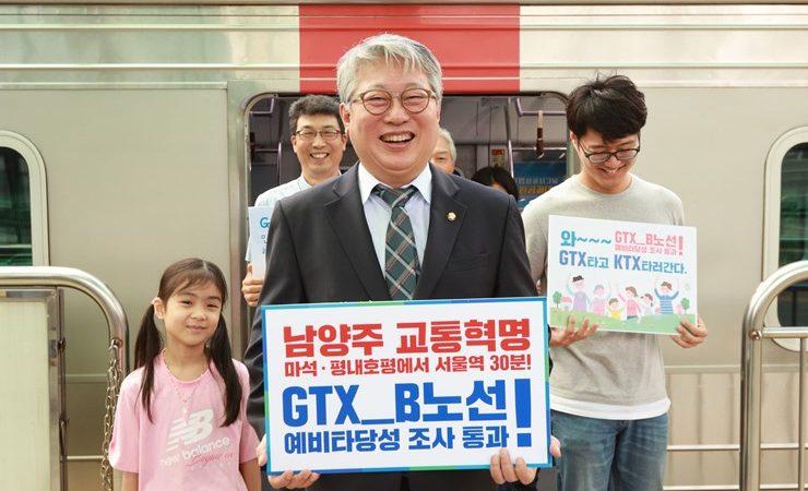 gtx-b