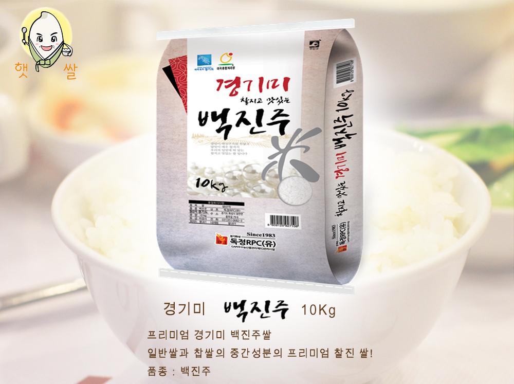 백진주 10kg 20kg 경기미 찰진 백미쌀 햇쌀가게 햅쌀수향미 추청쌀 아끼바레 고시히카리 화성미 맛있는 가족들이 좋아하는 독정rpc 산지직송 쌀