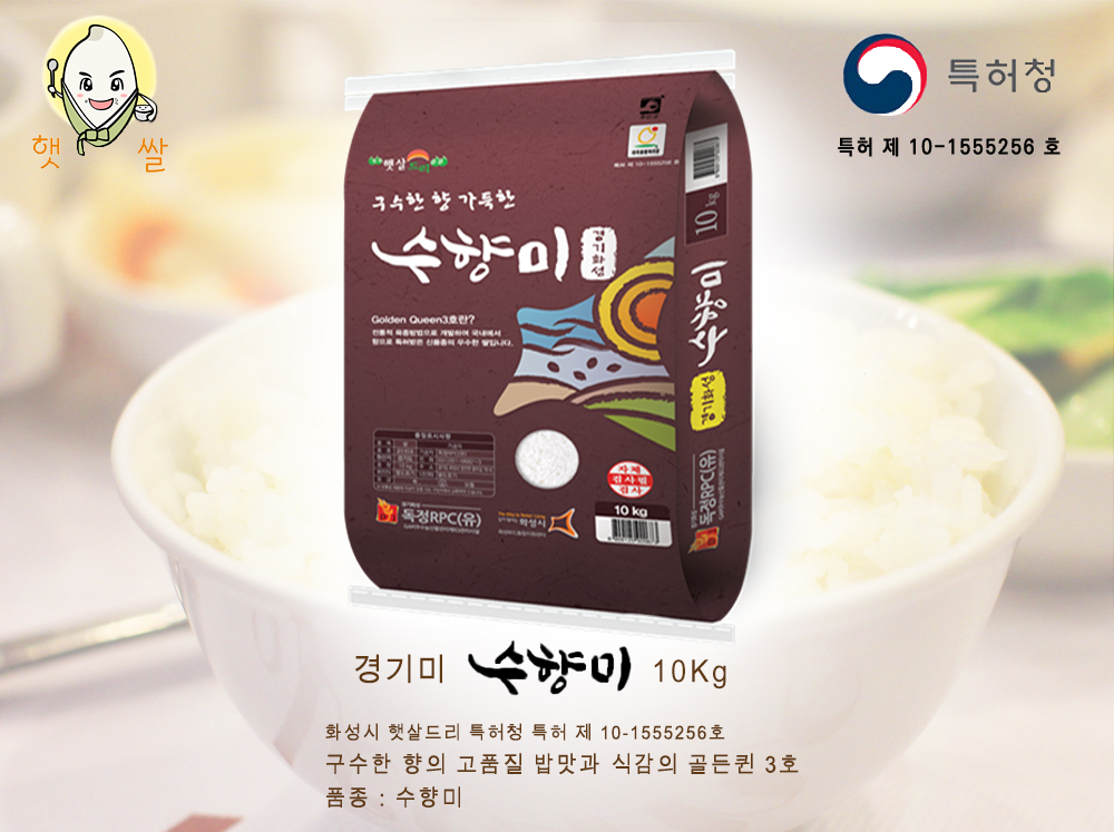수향미 골든퀸3호 10kg 20kg 경기미 찰진 백미쌀 햇쌀가게 햅쌀수향미 추청쌀 아끼바레 고시히카리 화성미 맛있는 가족들이 좋아하는 독정rpc 산지직송 쌀