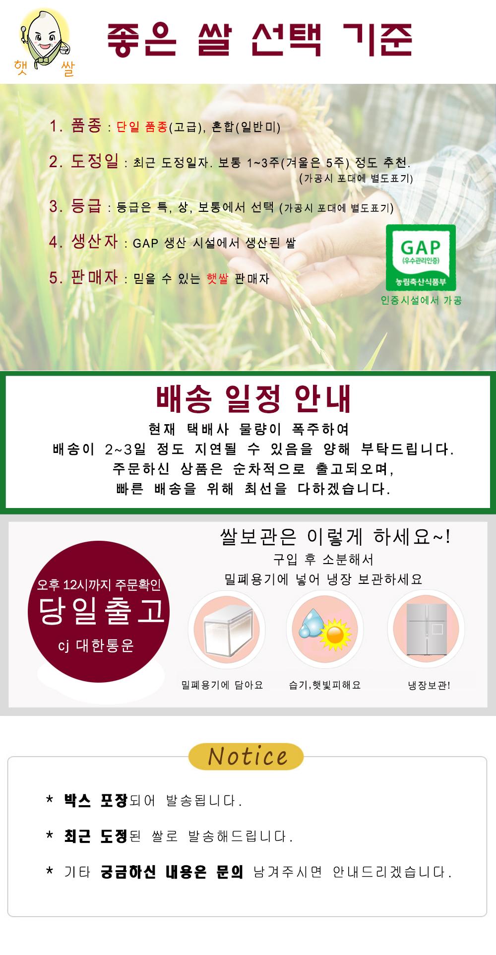 좋은쌀선택기준 쌀 보관방법